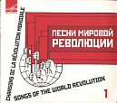 Songs of the World Revolution Vol.1 von Verschiedene Interpreten für 7,99€