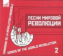 Songs of the World Revolution Vol.2 von Verschiedene Interpreten für 7,99€