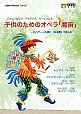 Wolfgang Amadeus Mozart - The Magic Flute for Children Japancover für 19,95 €