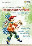 Wolfgang Amadeus Mozart - The Magic Flute for Children Japancover für 19,95€